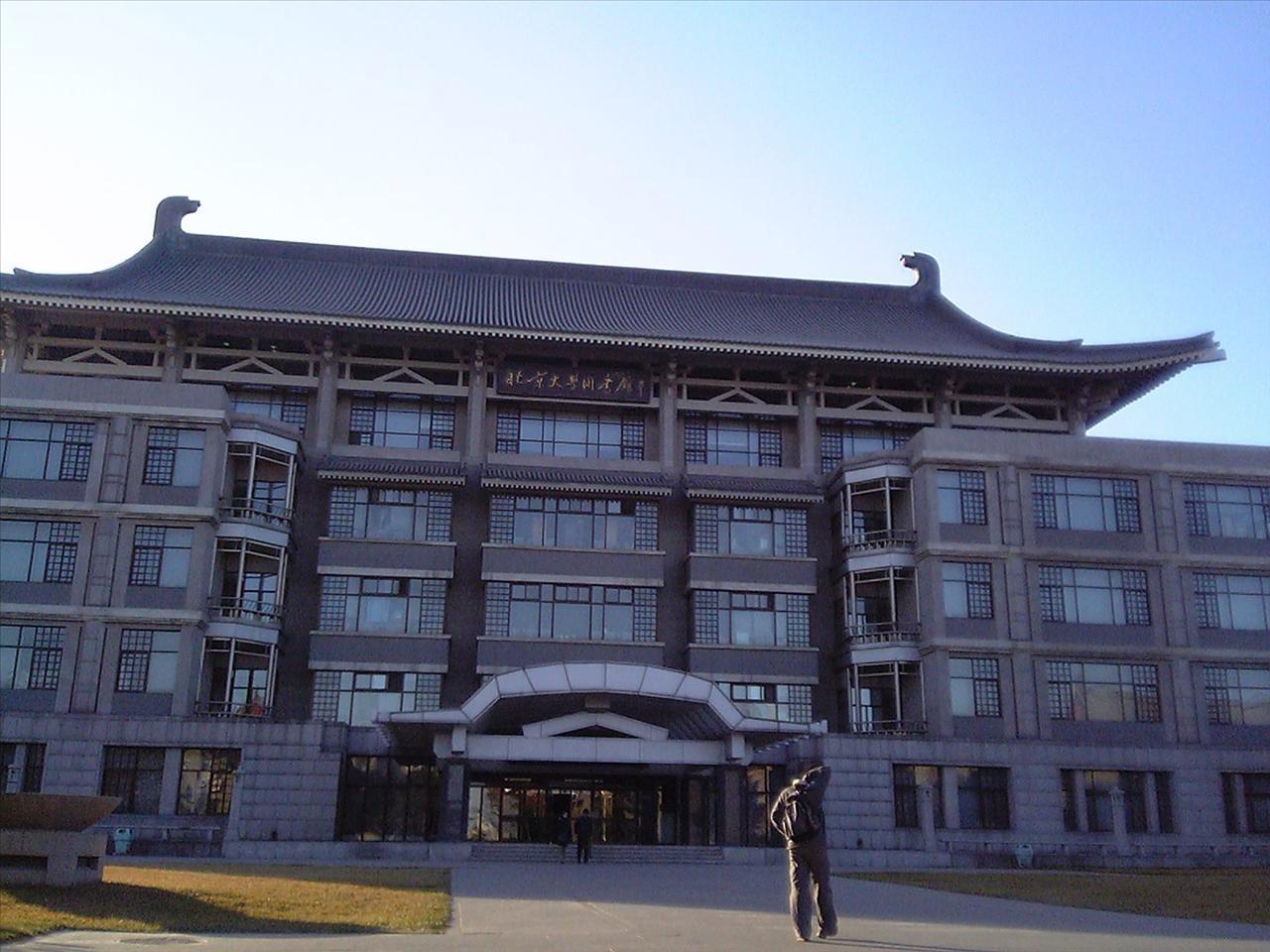 北京大学図書館
