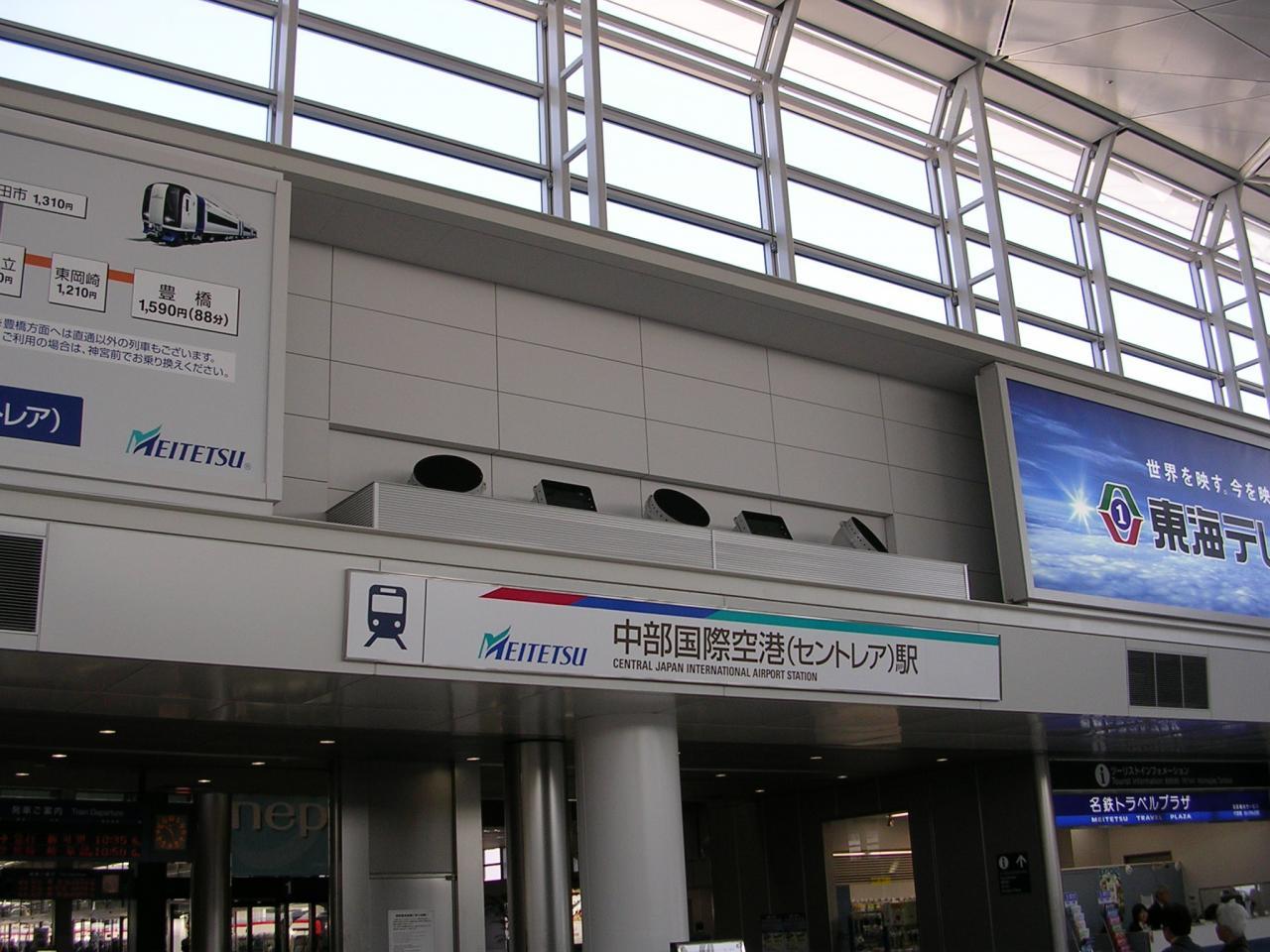 中部国際空港(セントレア)駅