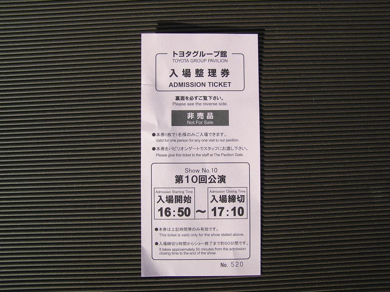 トヨタグループ館の入場整理券