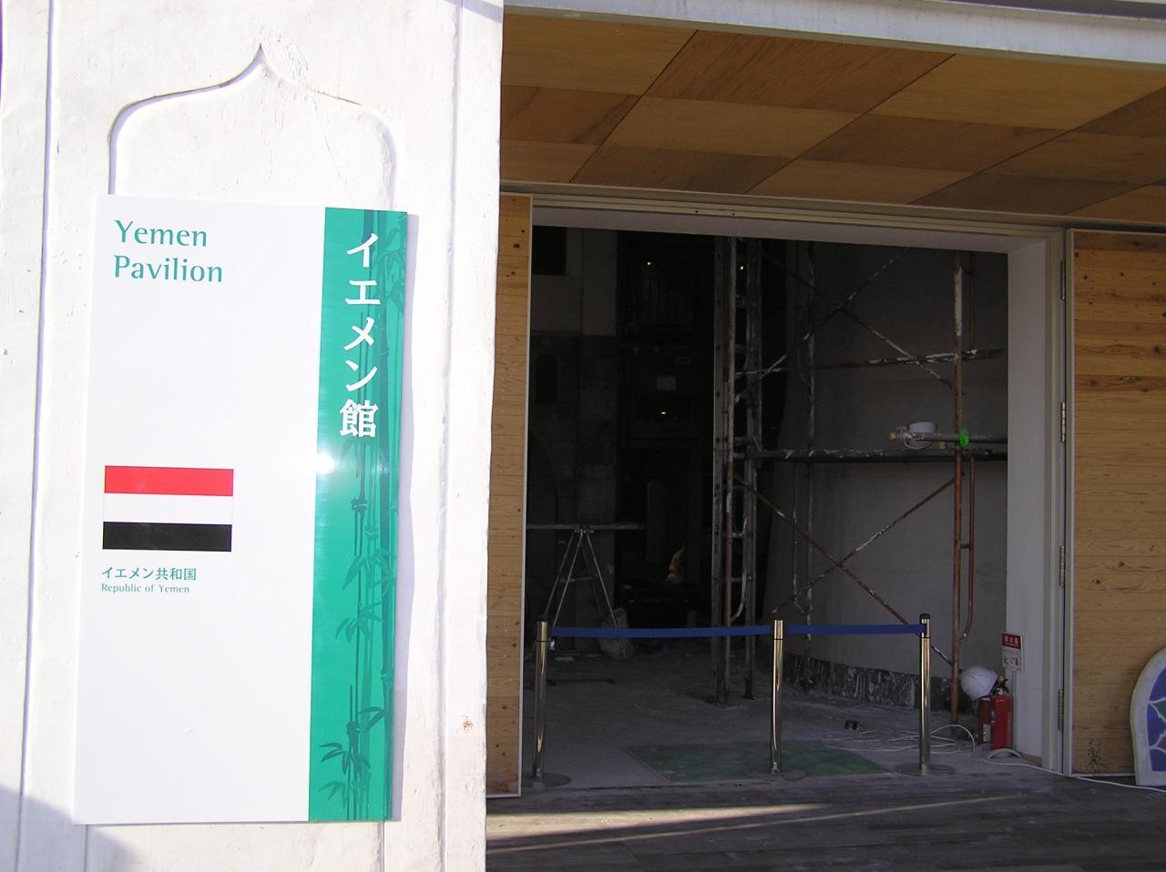 工事中のイエメン館