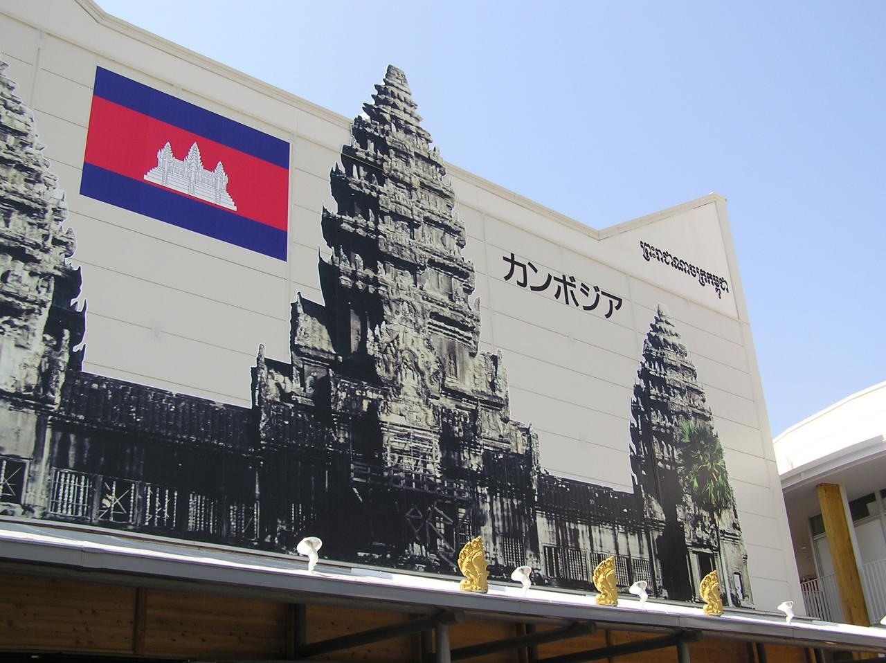 カンボジア館