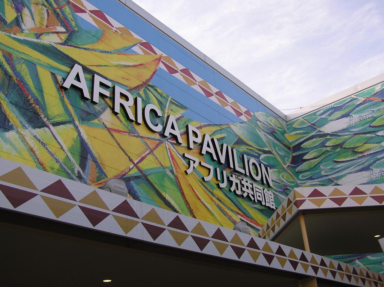 アフリカ共同館