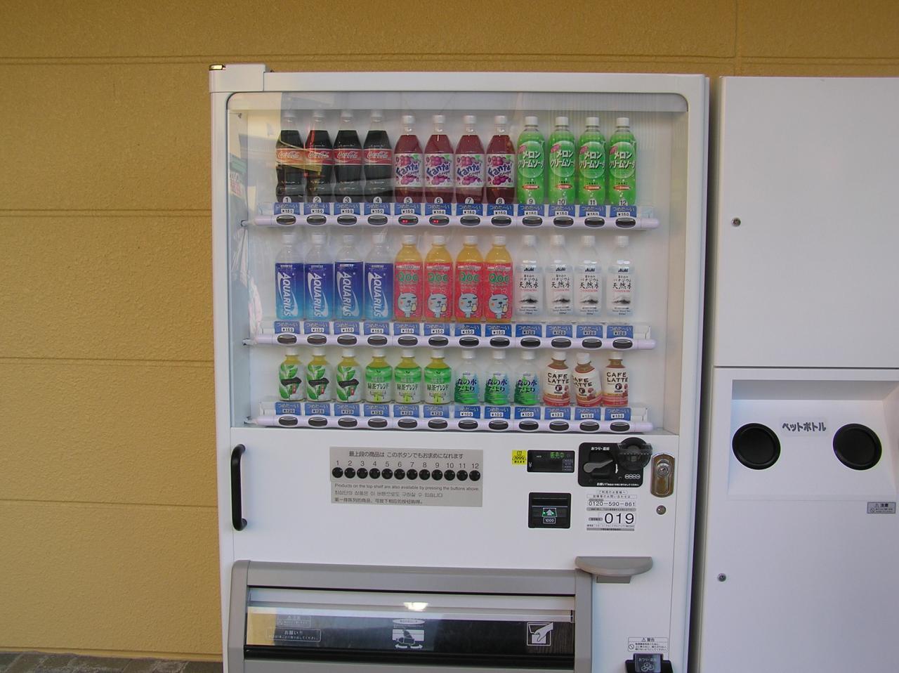 ペットボトルの自動販売機