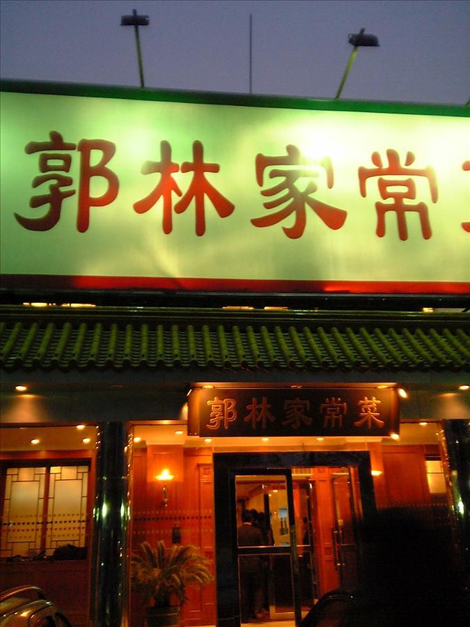 北京ダックチェーン店