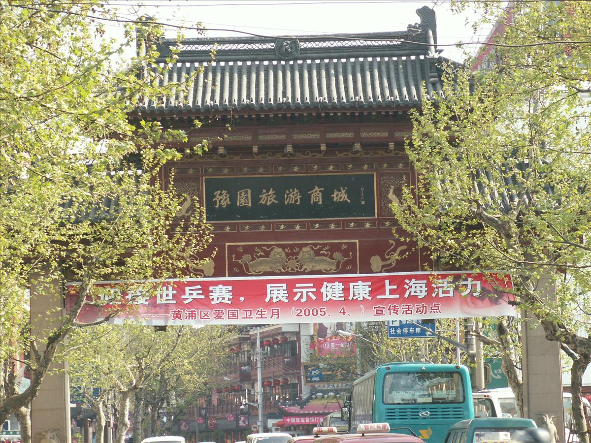 豫園旅遊商場
