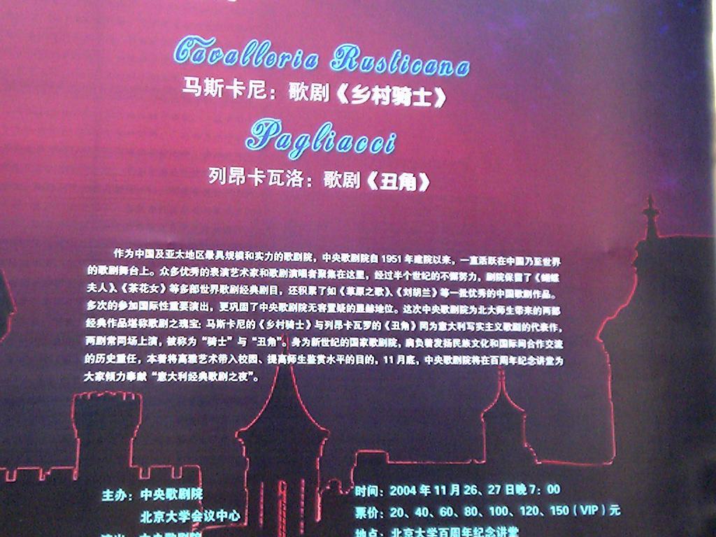 歌劇のポスター