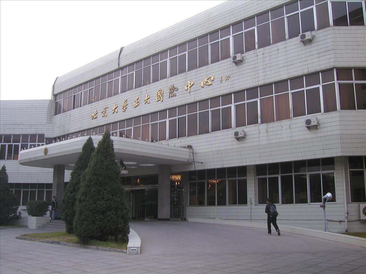 北京大学正大国際中心
