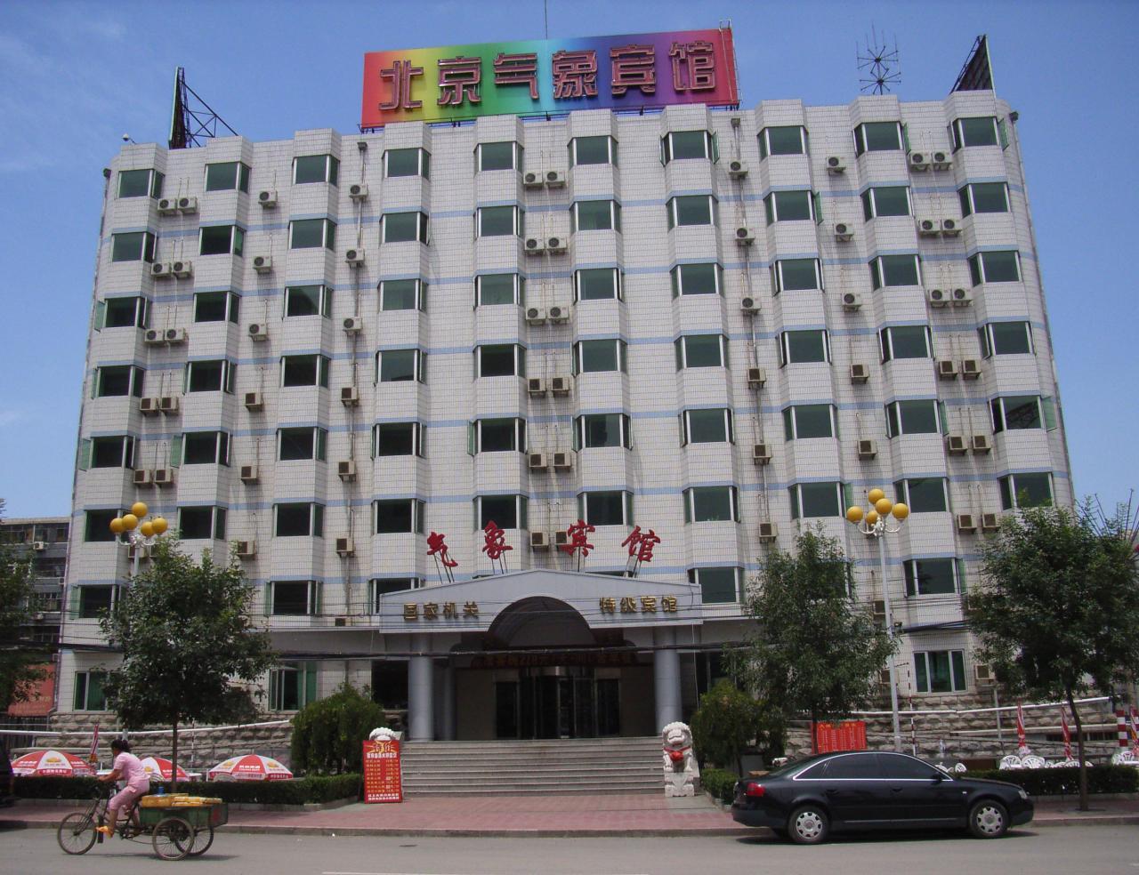 北京気象賓館