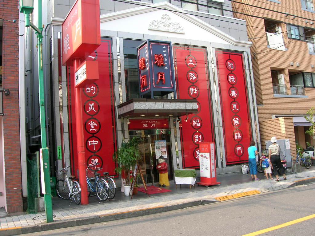 国立:雅月(上海料理) ランチビュッフェ\1300