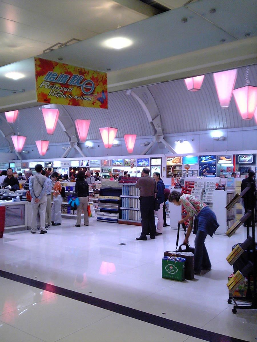 北京空港内最大の免税店、続き