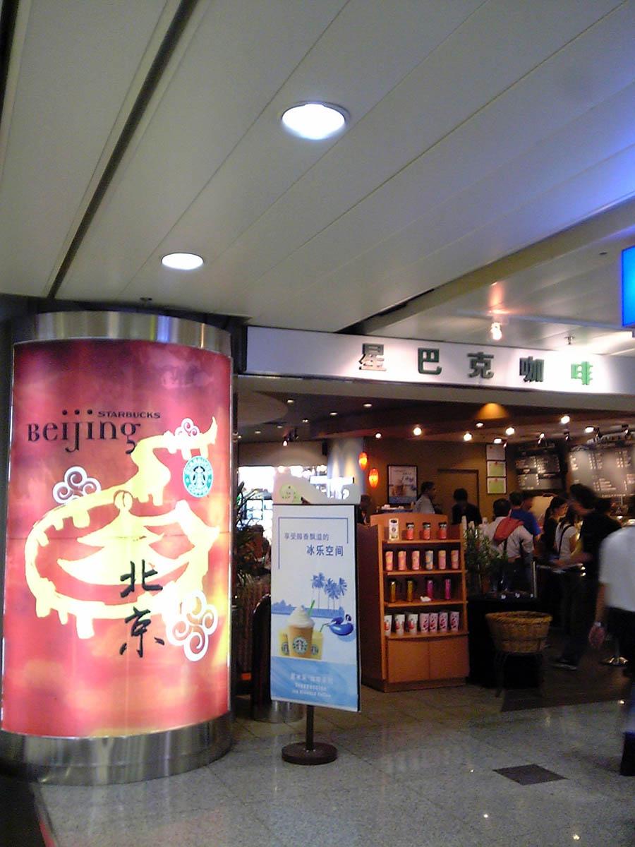 北京空港内のスターバックス(1)