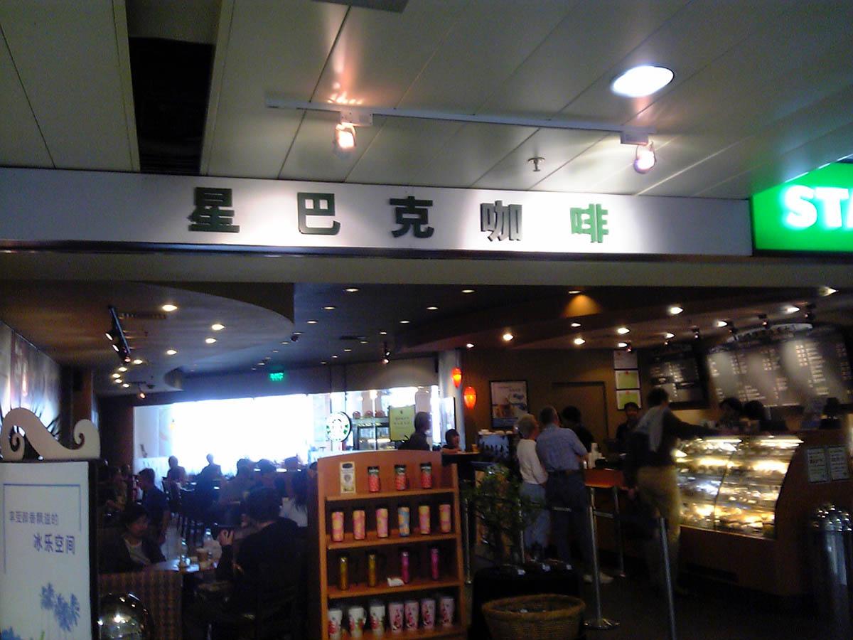 北京空港内のスターバックス(2)
