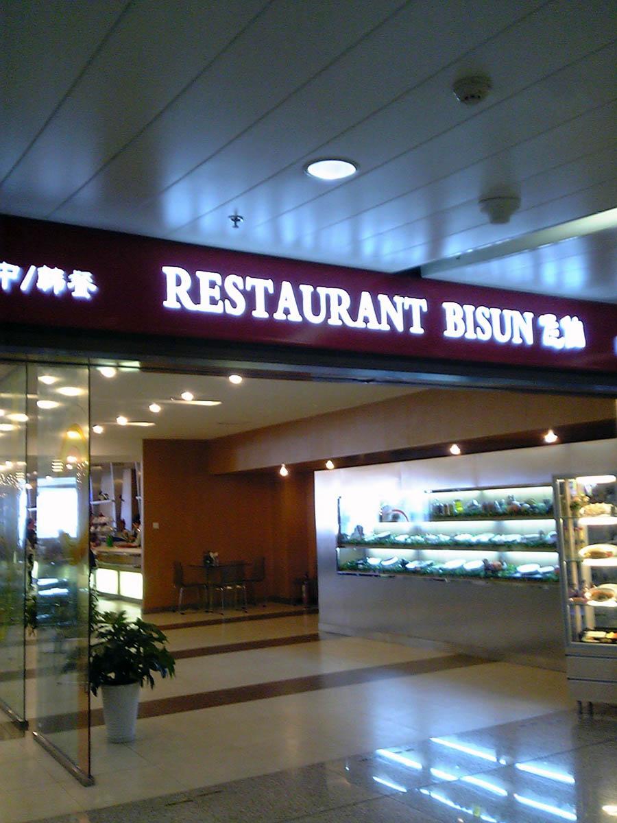 北京空港内レストラン『飛仙』(1)
