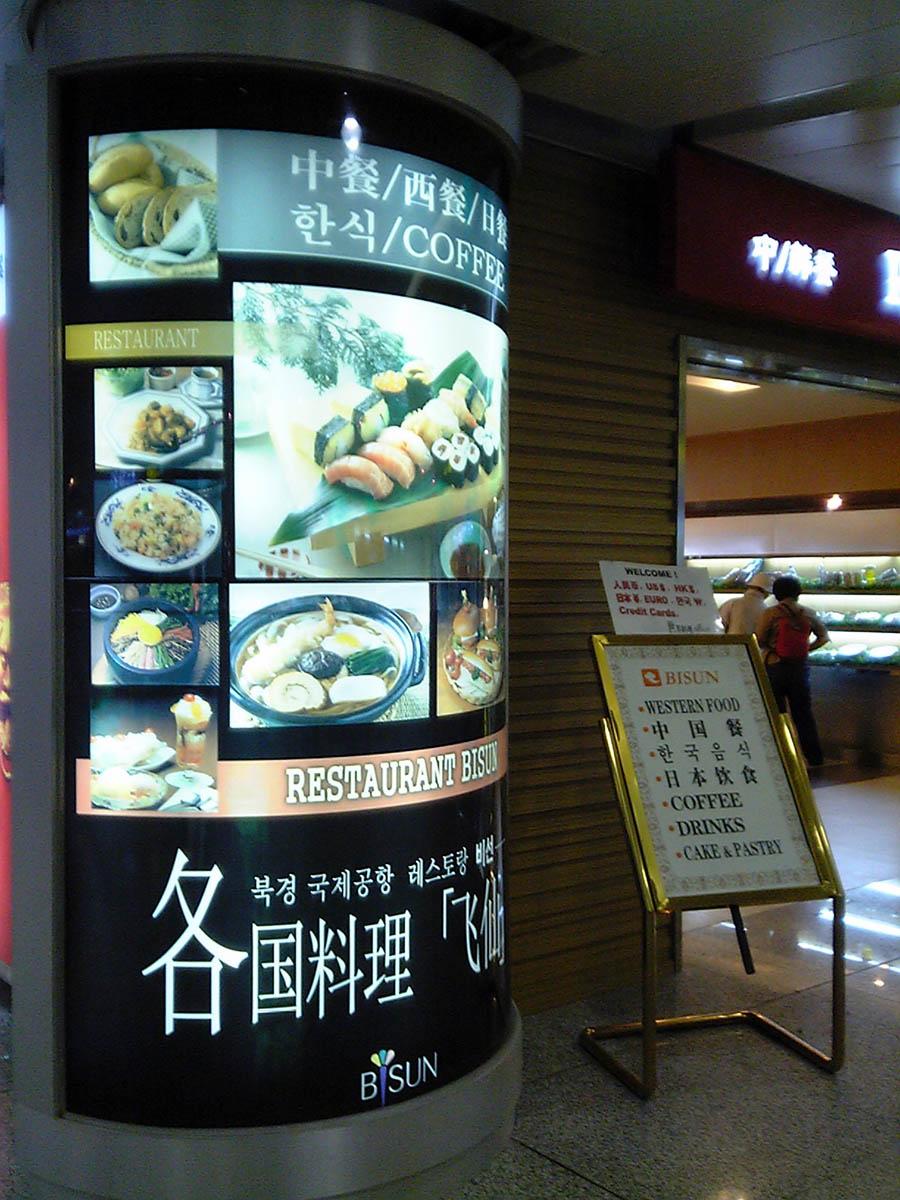 北京空港内レストラン『飛仙』(2)