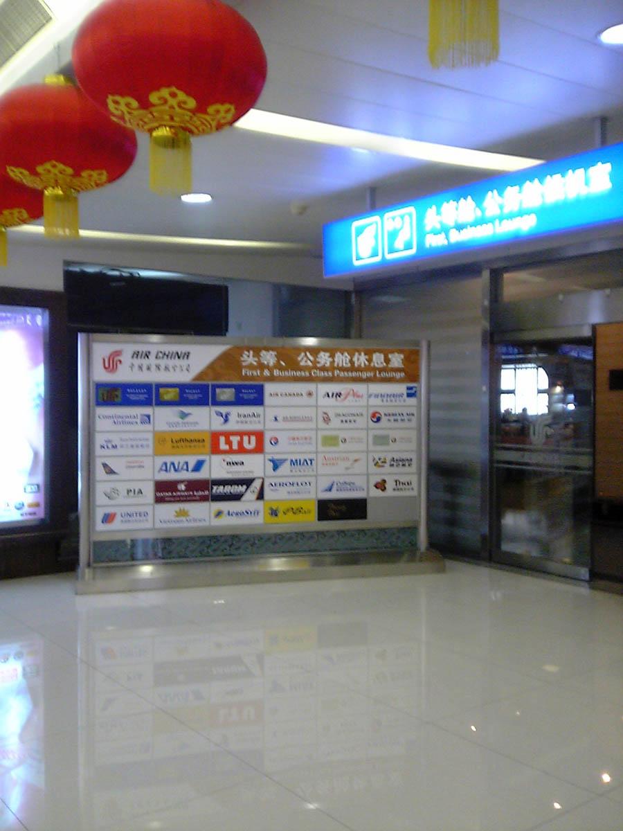 北京空港ファースト・ビジネスクラス用ルーム