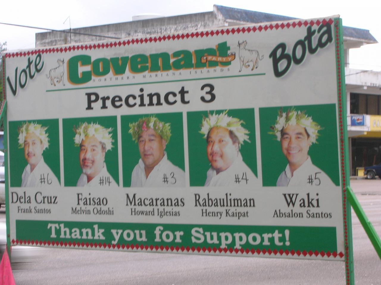 市長選の看板