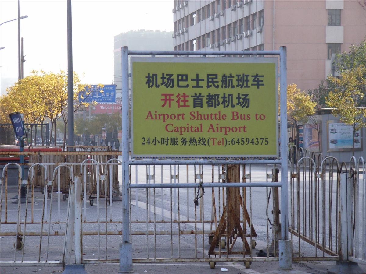 北京空港行きリムジンバス(1)