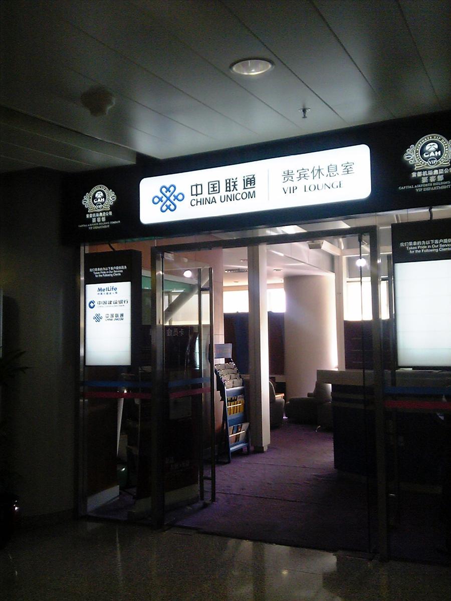 北京空港内中国聯通(チャイナユニコム)貴賓室