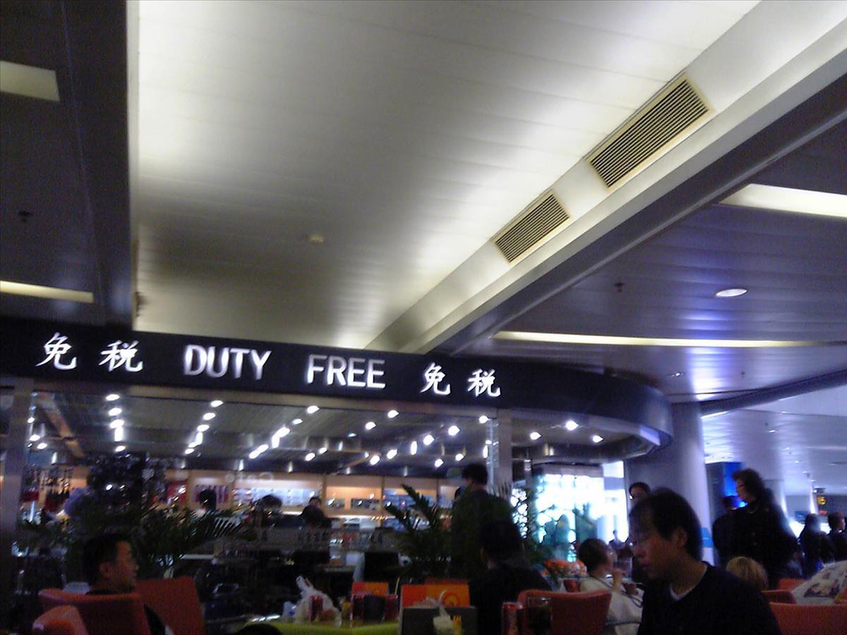 北京空港搭乗口横免税店