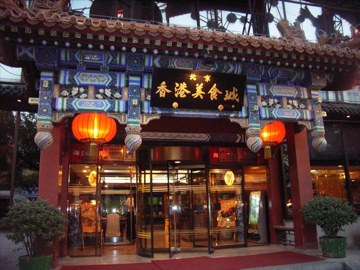 香港美食城