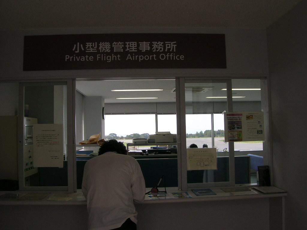 大島空港管理事務所