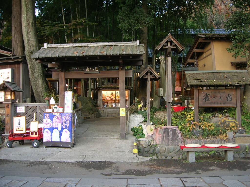 深大寺、雀のお宿(レストラン)