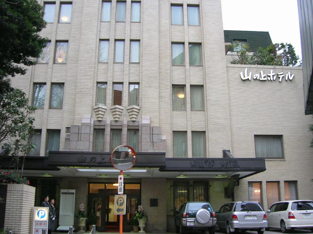 ヒルトップホテル