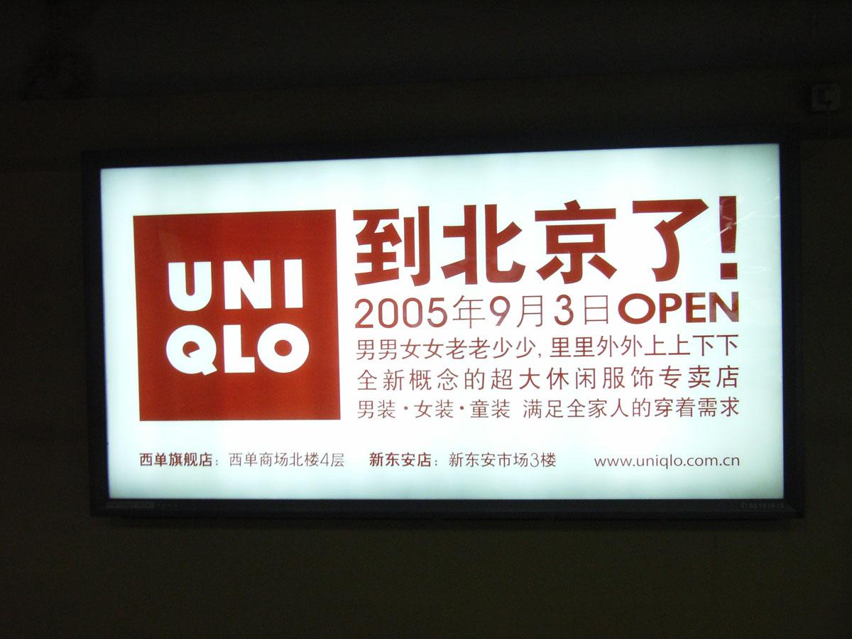 ユニクロ広告