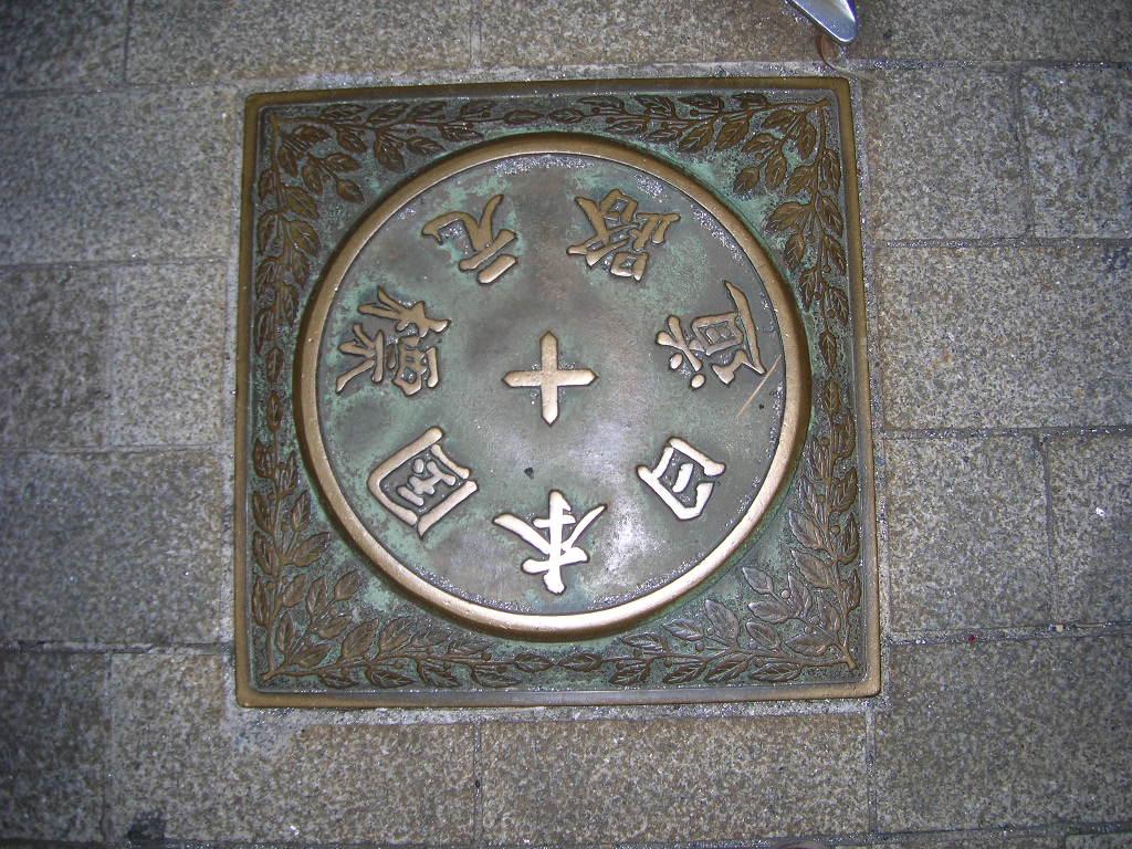 日本の道路の起点 =日本橋=
