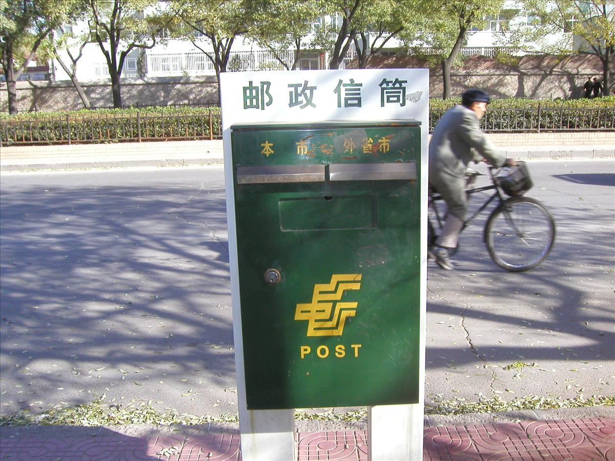 北京市内で見たポスト