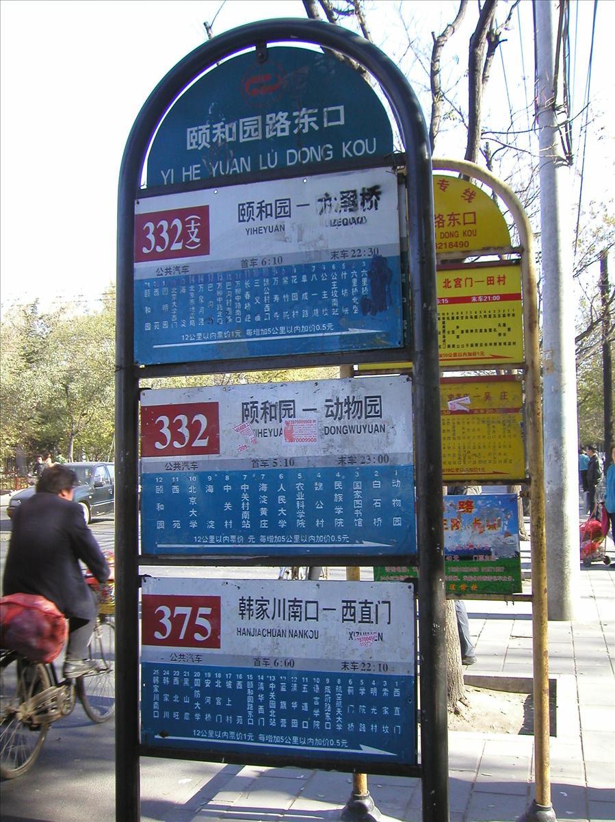 街で見たバス停