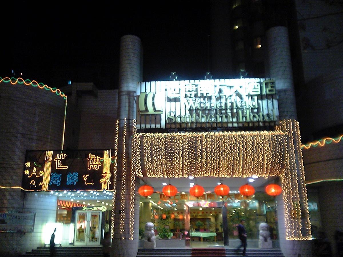 上海世博南方大酒店