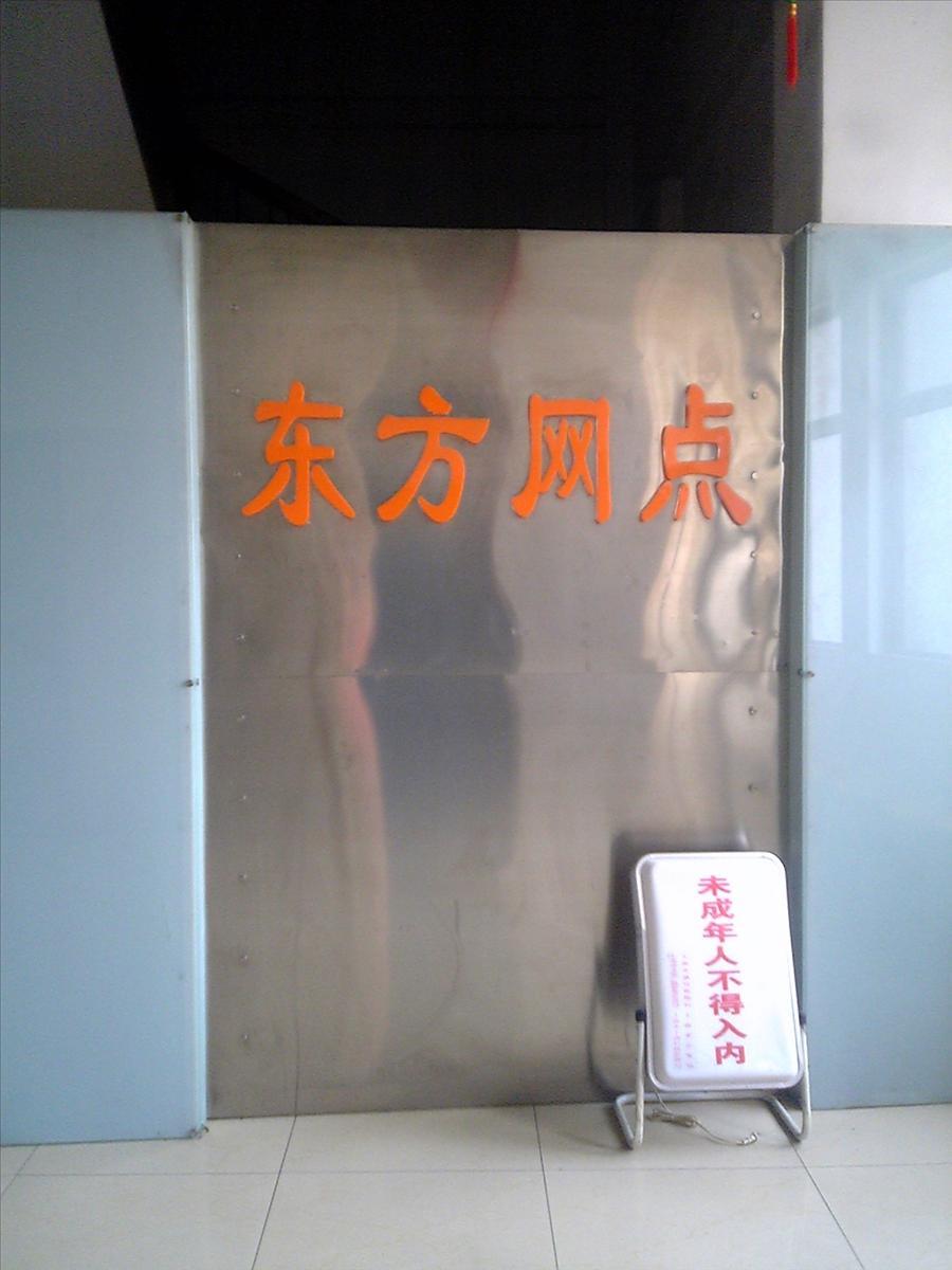 上海のネットカフェ