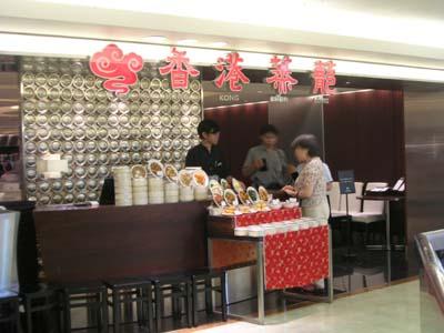 八王子 香港茶龍入り口