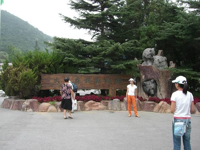 大連森林動物園入口