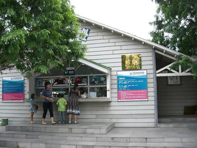 大連森林動物園チケット販売所