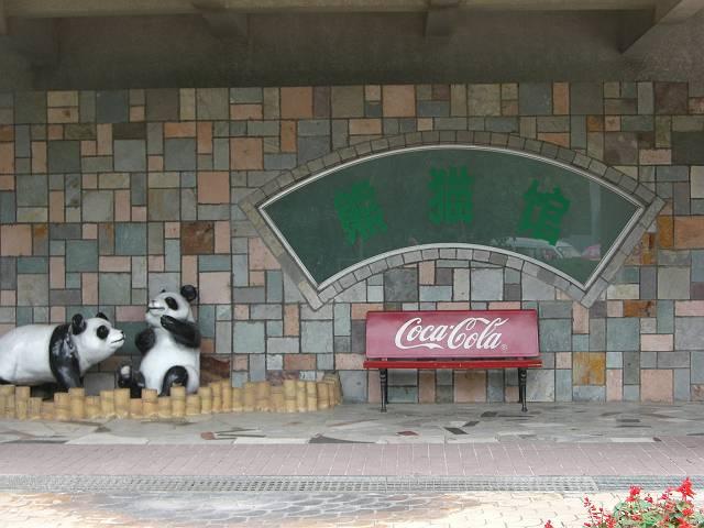 大連森林動物園 パンダの館
