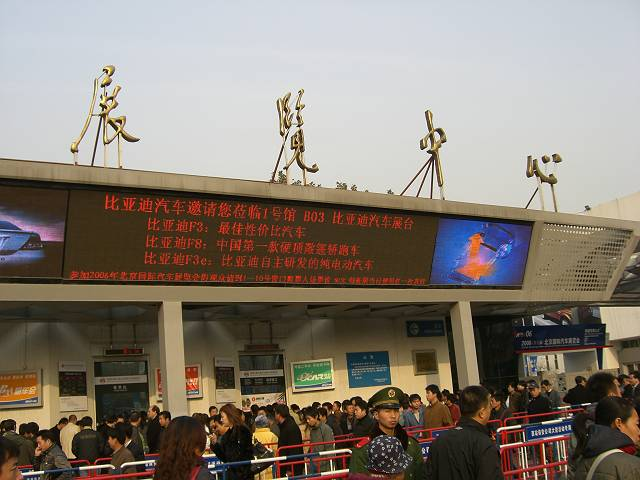 第9回北京国際モーターショーチケット販売所