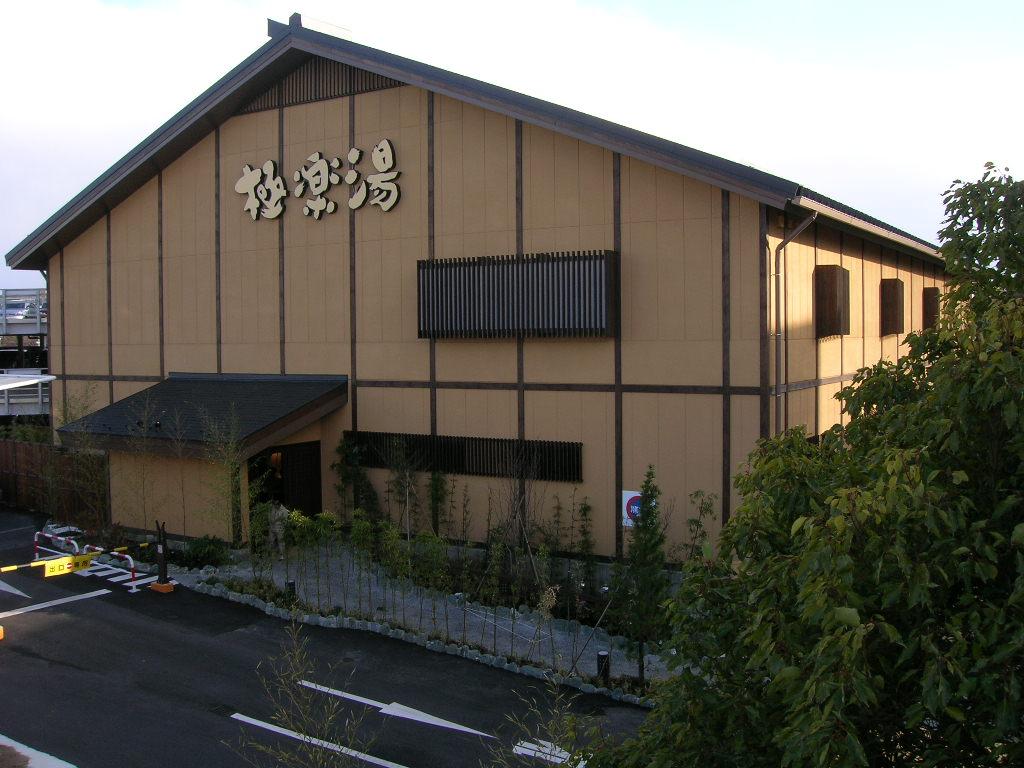 天然温泉 極楽湯(多摩センター駅)