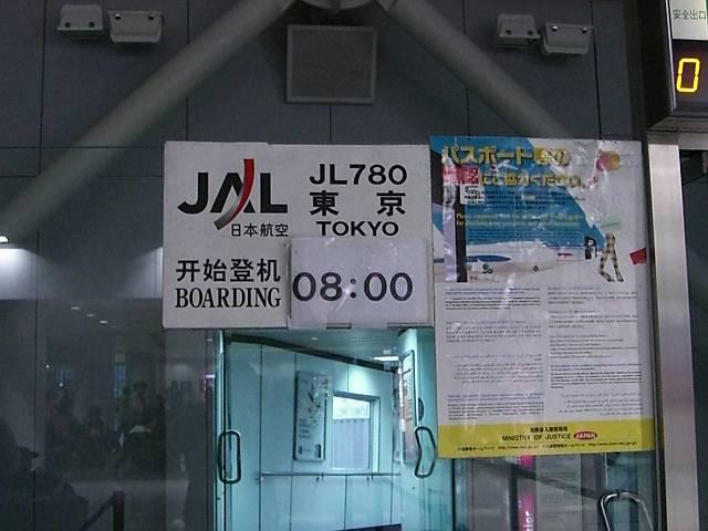 日本航空(JAL)780便案内