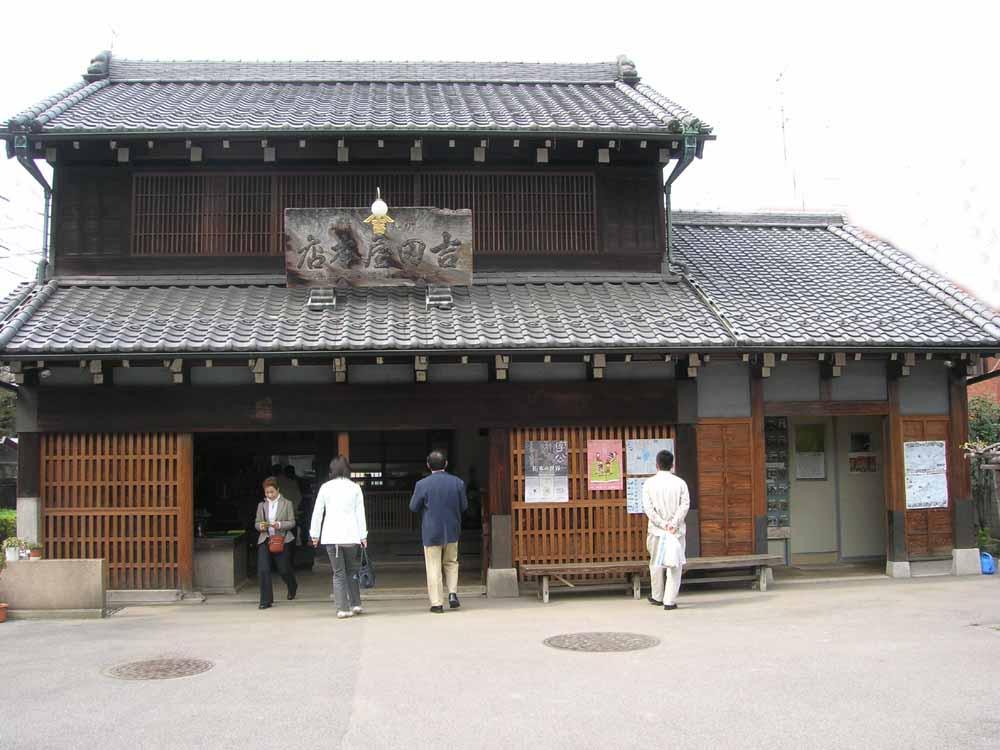 旧、吉田屋酒店