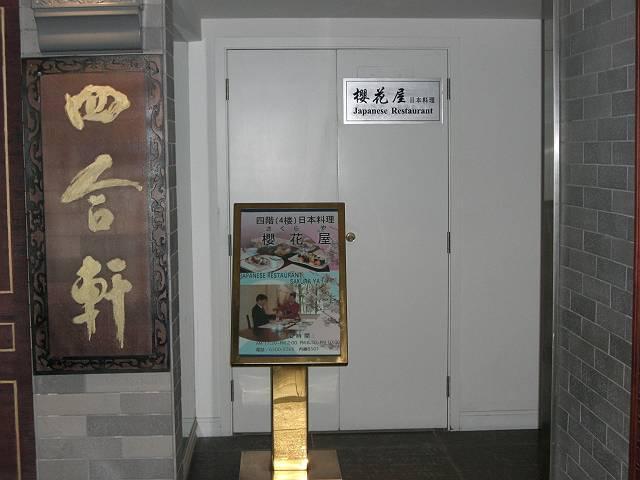 京倫飯店 10