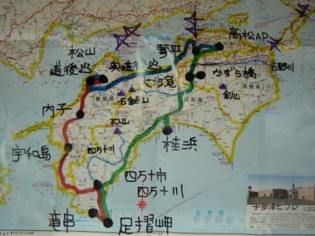 旅のルート