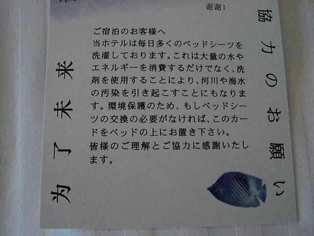 ホテル長富宮室内 エコ活動