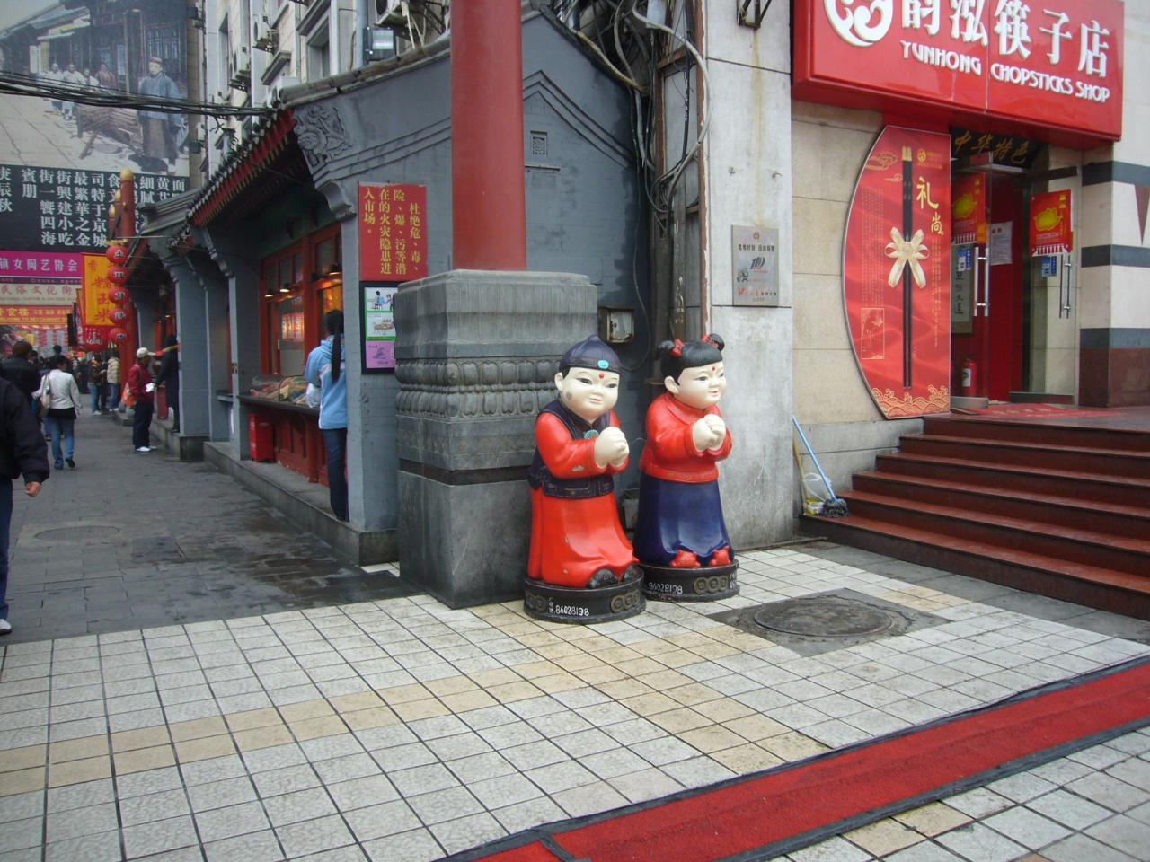 王府井小吃街1