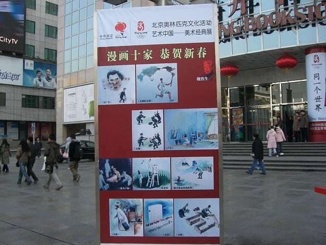 北京オリンピック案内 1