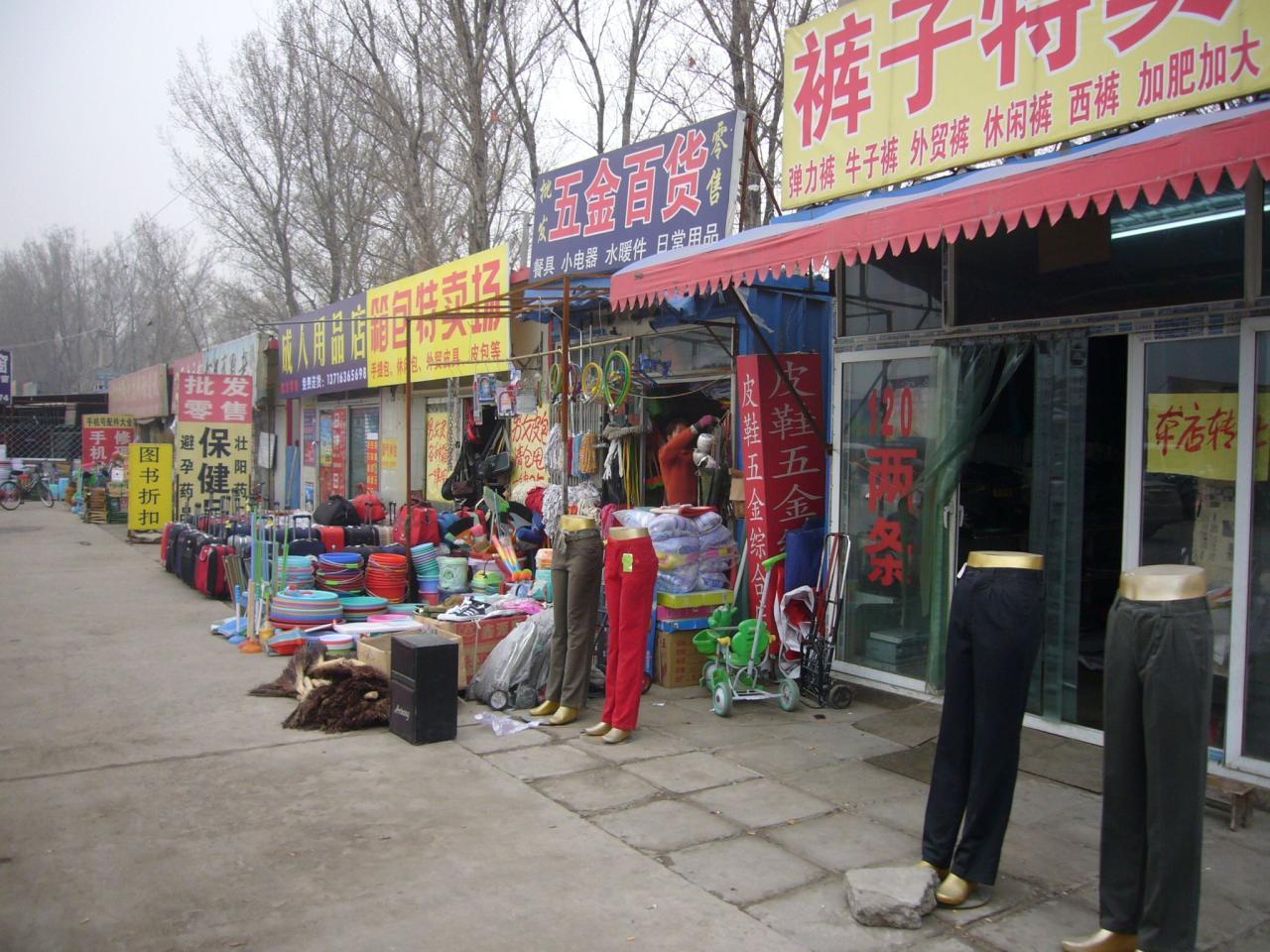 北京郊外の市場