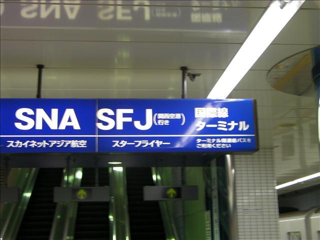 京浜急行羽田駅