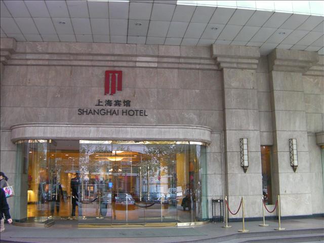 上海ホテル(上海賓館)