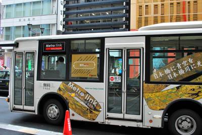 日本橋から東京駅 無料バス メトロリンク